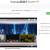 Youtubeの動画を1秒でダウンロードするならコレ!